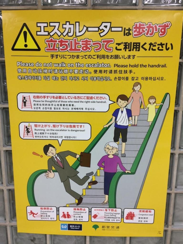 Aviso no metrô de Tokyo