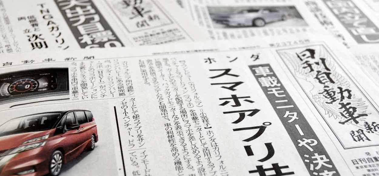 Notícias do Japão