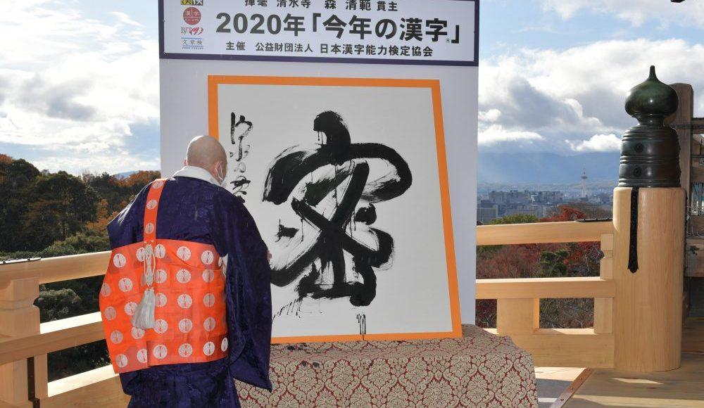 Mitsu Kanji de 2020 no Japão