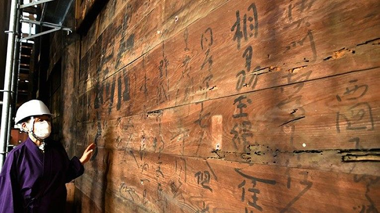 Grafite de 440 anos descoberto no templo de Ganko-ji, Gifu