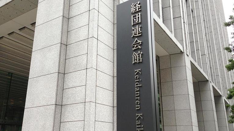 Edifício da Keidaren