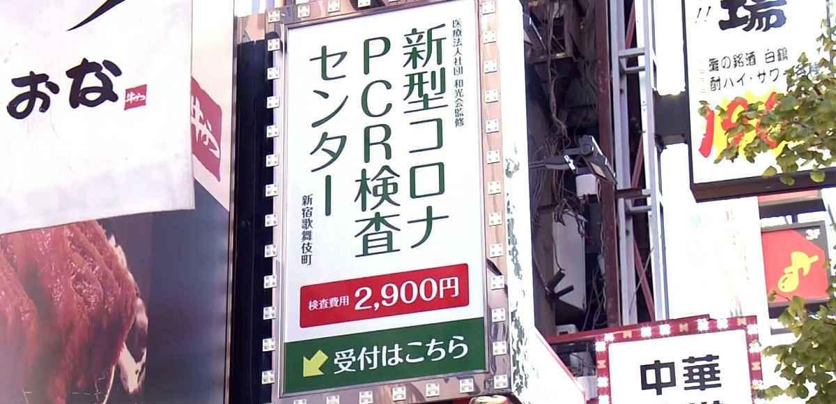 Teste PCR no Japão