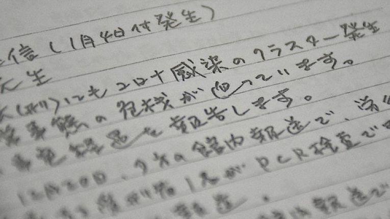 Carta escrita por interno de 76 anos entregue ao Mainichi Shimbun por meio de seu advogado