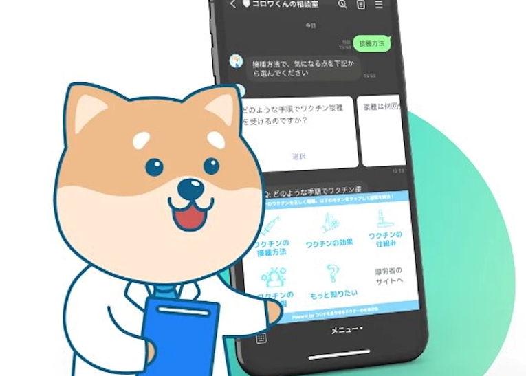 Corowa-chatbot Corowa-kun é lançado pelas autoridades de saúde do Japão para combater ceticismo sobre vacinas