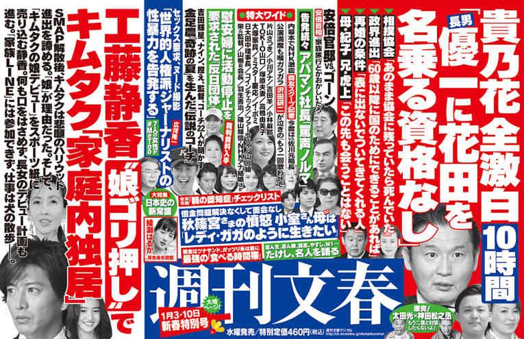 Capa do periódico Shunkan Bunshin