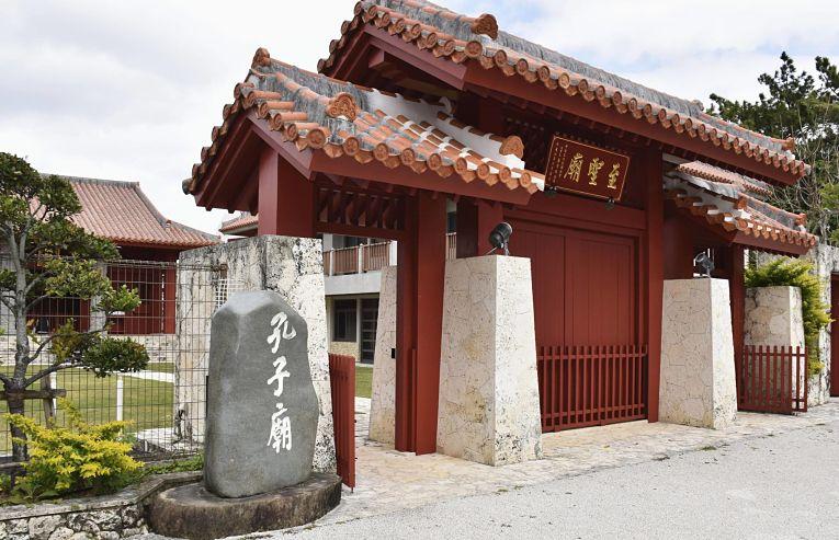 Templo confucionista na capital da prefeitura de Okinawa, Naha