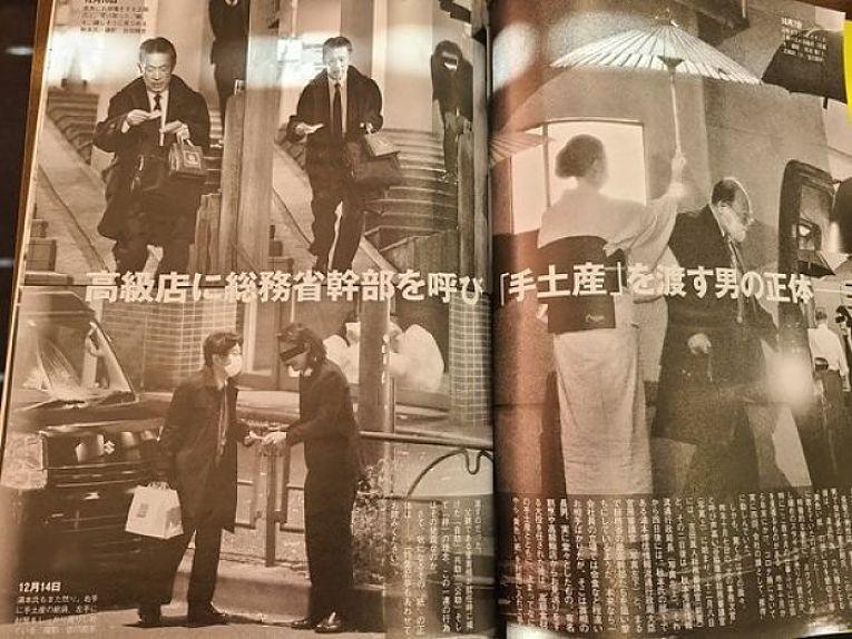 Fotos de Seigo Suga e altos funcionários com sacolas de presentes revelados pelo periódico Shunakn Bunshin