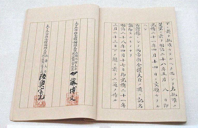 Trato de paz entre Japão e China após Primeira Guerra Sino-Japonesa (1894 - 1985). Nesse documento a China entrega Taiwan e as ilhas Ryuky ao Japão, porém, o documento não diz nada sobre as ilhas Senkaku-Daioyu-Tiaoyutai