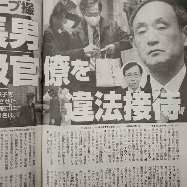 Publicação do periódico Shunakn Bunshin sobre filho mais velho do primeiro-ministro