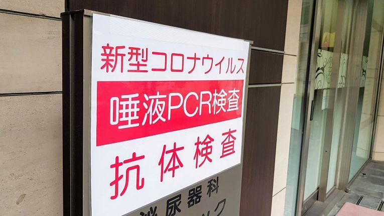 Com 86.696 testes PCR realizados em todo o território nacional, foram confirmados 4.342 novas infecções e 45 óbitos relacionados a doença