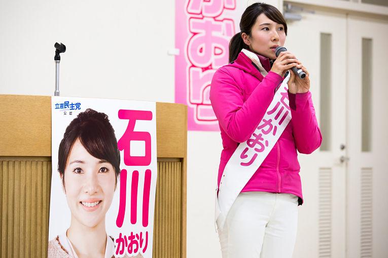 As mulheres que se aventuram em candidaturas políticas no Japão enfrentam dificuldades na estrutura partidária e em muitos casos, dentro de suas próprias famílias. Por causa desse conflito, muitas acabam abandonando a disputa