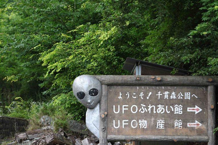 Após os eventos ufológicos da década de 70 no Monte Senganmori, o distrito de Iinomachi (cidade de Fukushima) se promoveu como cidade natal dos OVNIs no Japão