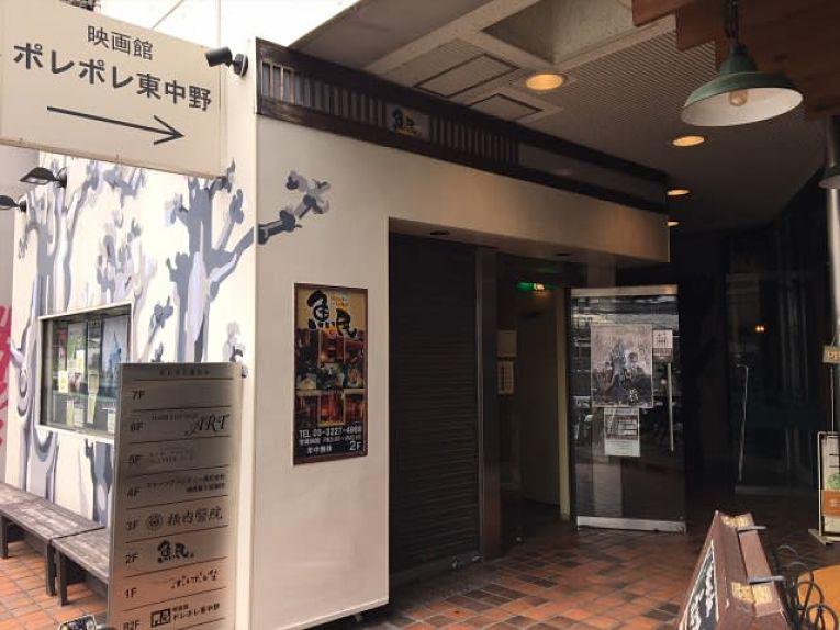 O cinema Porepore Higashinakano exibiu o filme Tokyo Jitensha Bushi no dia 10 de julho. A expectativa é que o documentário entre em outros cinemas do país