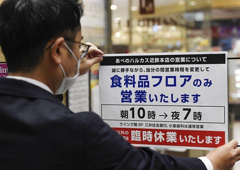 Muitas empresas japonesas dependem dos estímulos financeiros para manterem suas portas abertas, empregados contratados e operando ainda que de forma restrita
