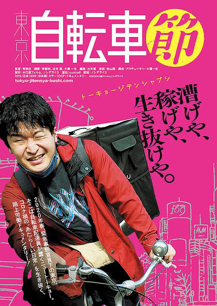 Cartaz do filme de Taku Aoyagi, Tokyo Jitensha Bushi